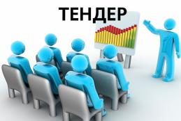 ТЕНДЕРИЙН УРИЛГА 9 сарын 2-ны өдөр