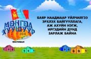Монгол хуушуур 2015 фестивал