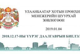 Улаанбаатар хотын Ерөнхий менежерийн 2018.12.17-ний шуурхай зөвөлгөөнөөр өгсөн үүрэг даалгаврын биелэлт